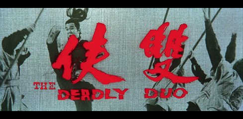 The Deadly Duo (1971) Shaw Brothers movie title