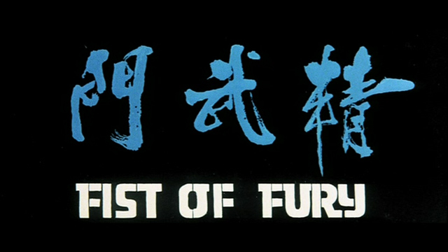 Fist of Fury trailer title