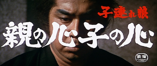 Lone Wolf and Cub: Baby Cart in Peril 1972 movie title