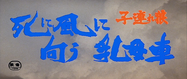 Lone Wolf and Cub: Baby Cart to Hades 1972 movie title