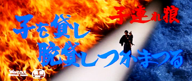 Lone Wolf and Cub: Sword of Vengeance 1972 movie title