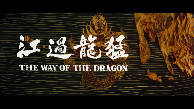 The Way of the Dragon 1972 movie title