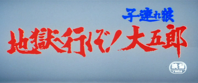 Lone Wolf and Cub: White Heaven in Hell 1974 movie title