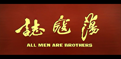 All Men Are Brothers (1975) Shaw Brothers movie title