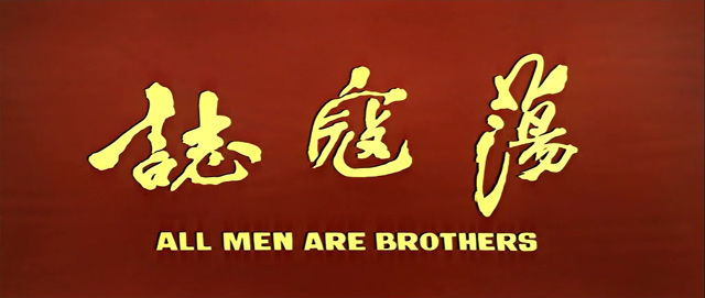 All Men Are Brothers (1975) movie title