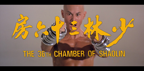 The 36th Chamber of Shaolin (1978) Shaw Brothers movie title
