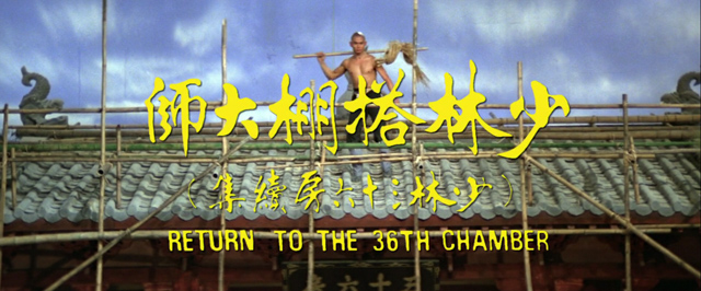 Return to the 36th Chamber (1980) movie title