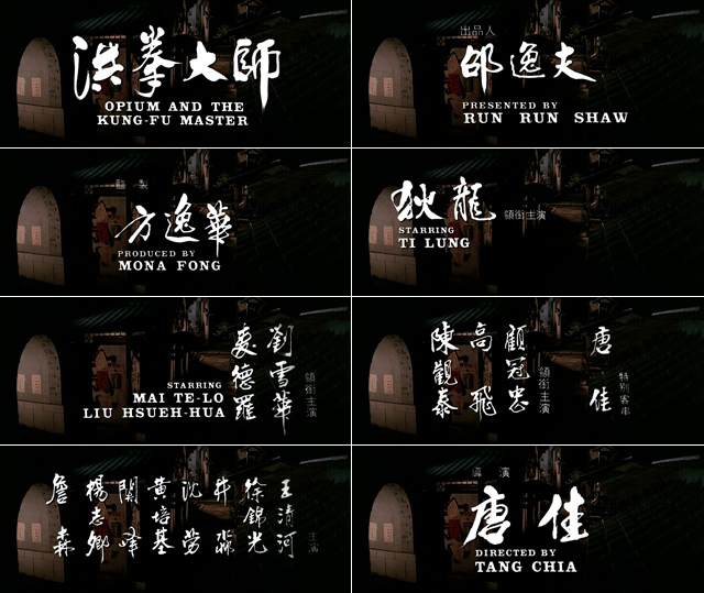 Opium and the Kung Fu Master (1984) title sequence
