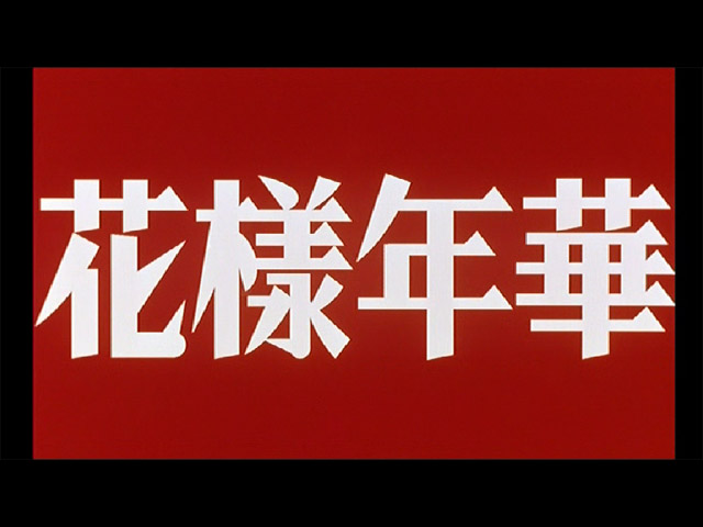 In the mood for love 2000 movie title